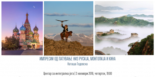 импресии од русија, монголија и кина